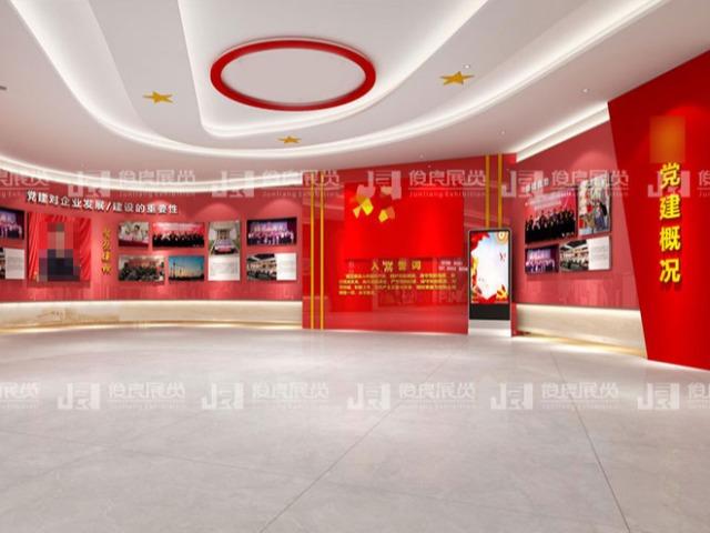 企业党建展厅设计方案