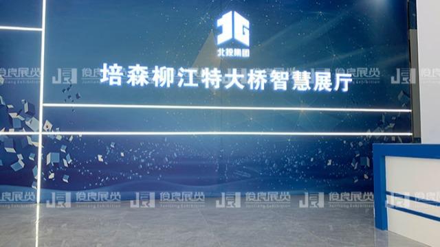 培森柳江特大桥智慧展厅(VR虚拟展厅)