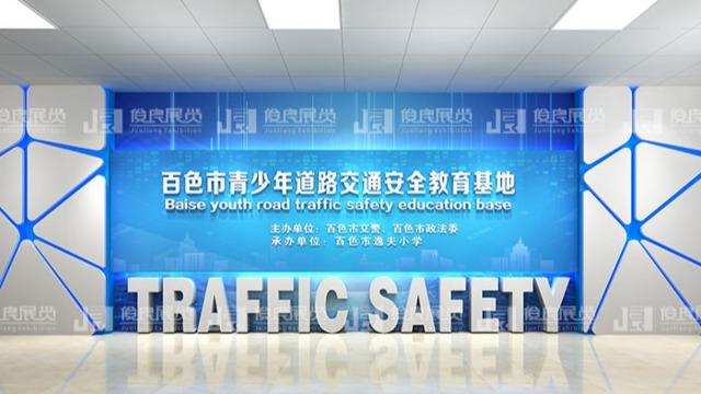 百色市青少年道路交通安全教育基地
