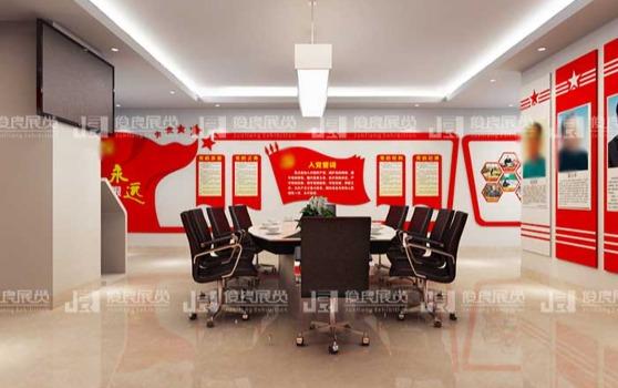 党建会议室