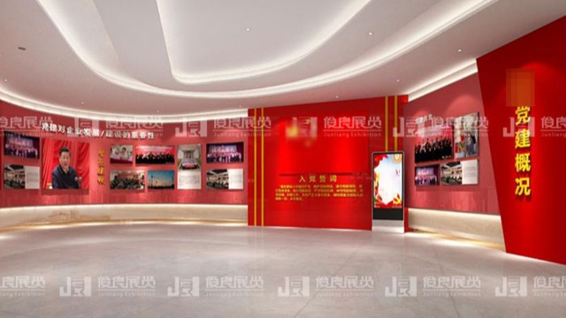 党建文化展厅设计方案