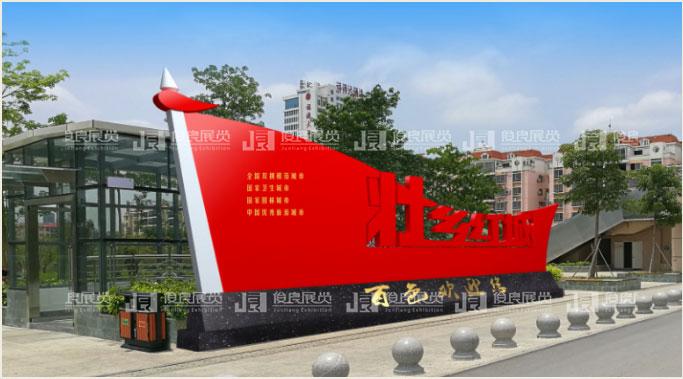 红色文化建设