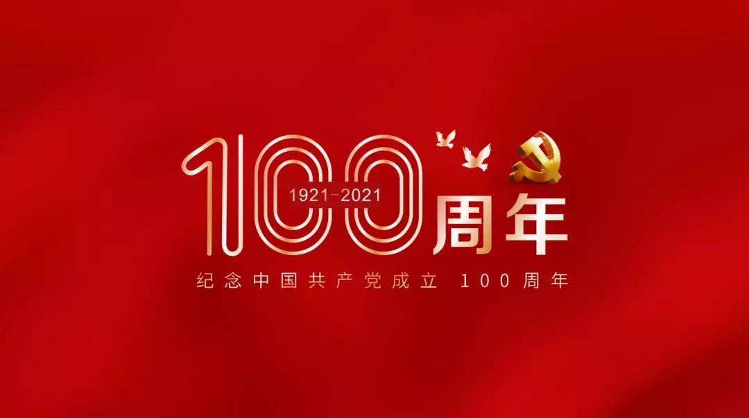 建党100周年党建展厅